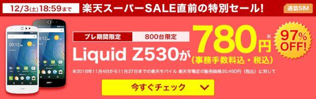 bnr_discountacer-liquid-z530