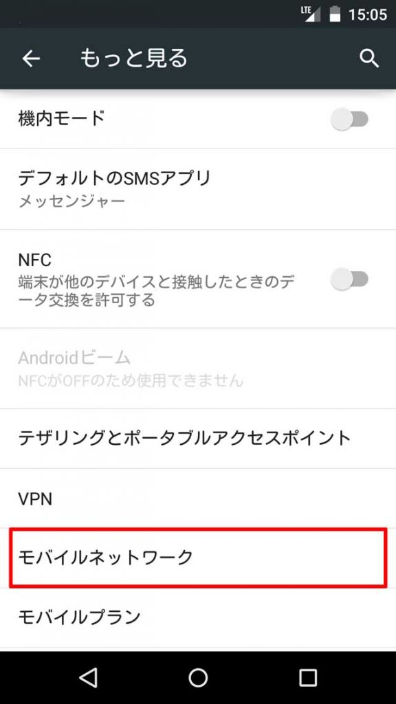 android-apn-setting-06