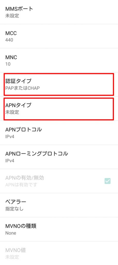 android-apn-setting-08