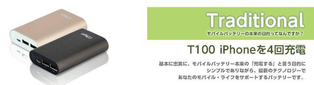 t100-ttl_s