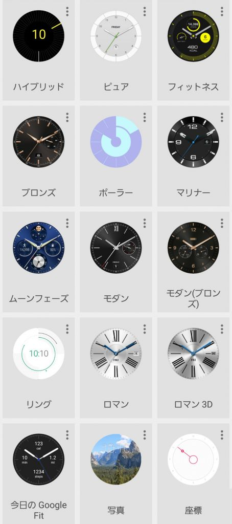 huawei-watch-review-android-wear-watchface02