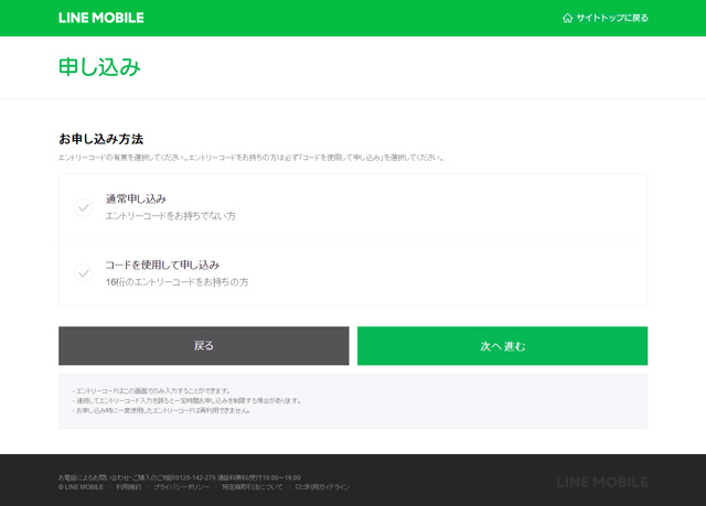 line-mobile-entry-pack-application-method-04