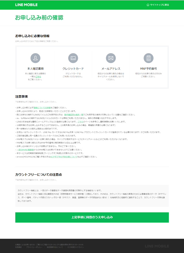 line-mobile-entry-pack-application-method-06