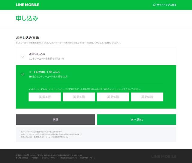 line-mobile-entry-pack-application-method-07