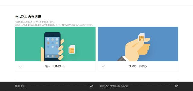 line-mobile-entry-pack-application-method-09