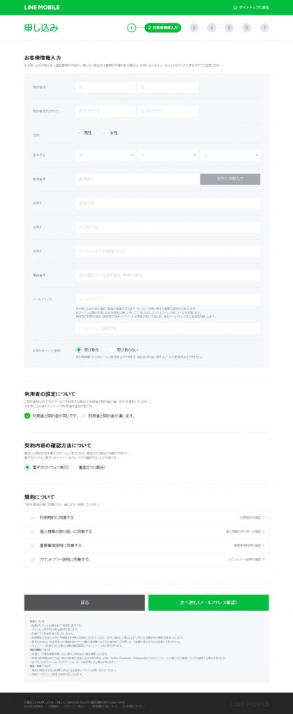 line-mobile-entry-pack-application-method-11