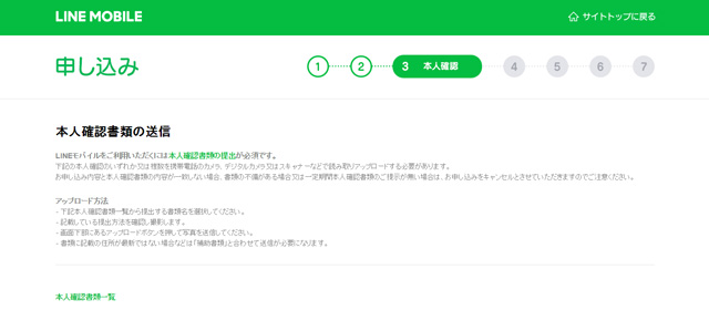 line-mobile-entry-pack-application-method-12