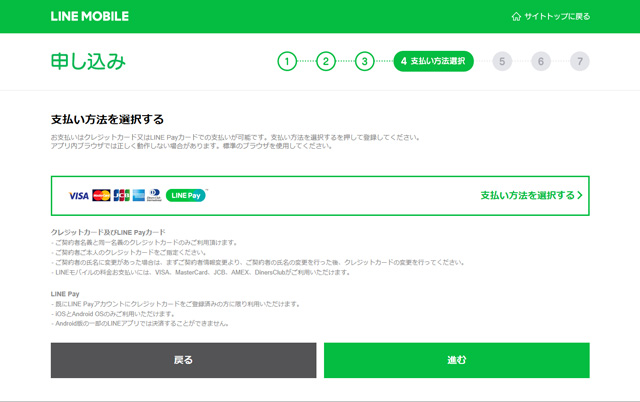 line-mobile-entry-pack-application-method-15