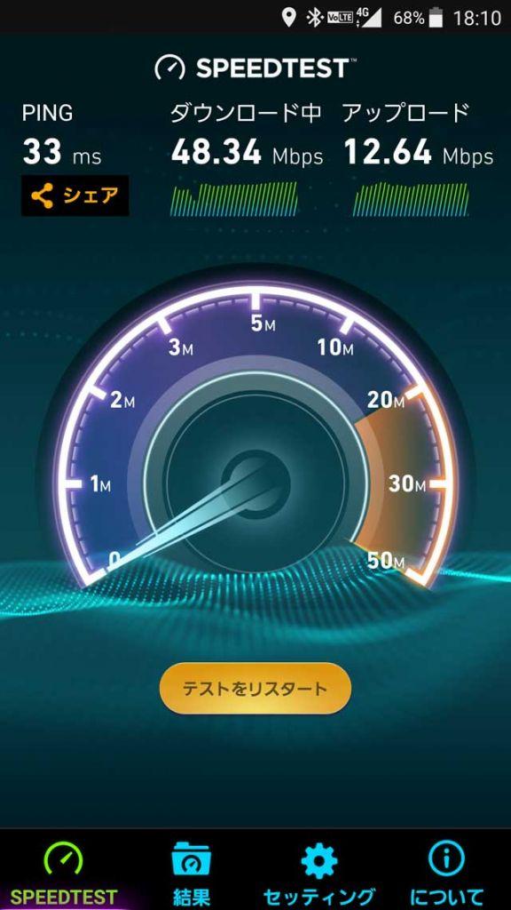 speed-test-docomo-06