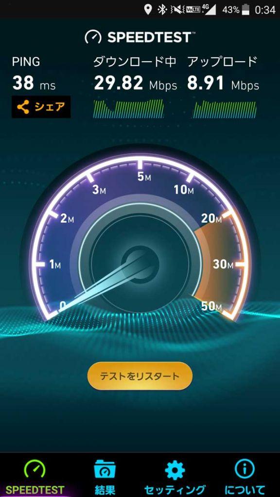 speed-test-docomo-07