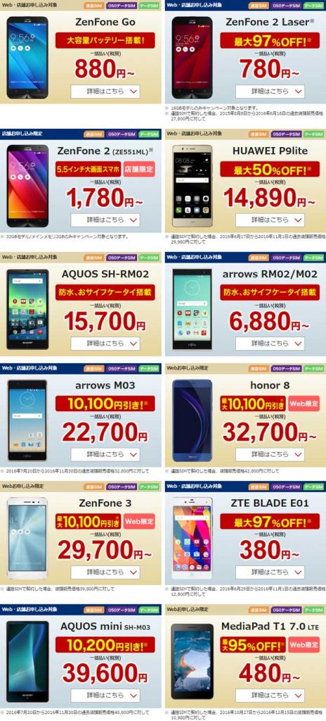smartphone-380yen-rakutenmobile-winter-sale-01