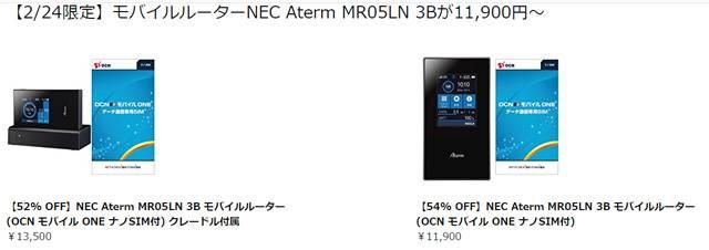 Amazon特選セール Aterm MR05LN単品