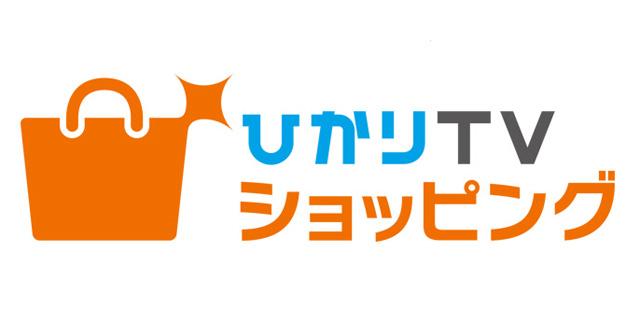 ひかりTVショッピング