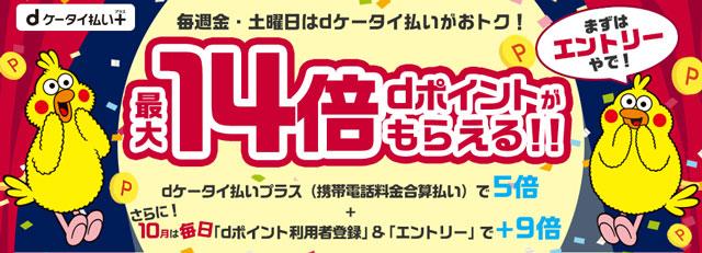ひかりTVショッピング 5倍ポイントバックキャンペーン