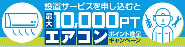 エアコン最大10,000PT進呈キャンペーン