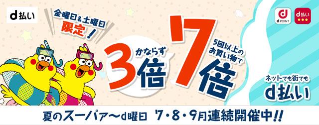 7~9月のd曜日は、毎週金・土曜日が最大7倍!