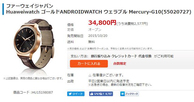 Huawei watch NTT-X セール