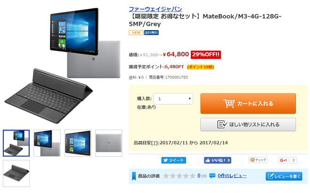 MateBookキーボードセットひかりTVショピング