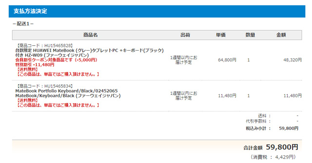 NTT-X Huawei MateBook