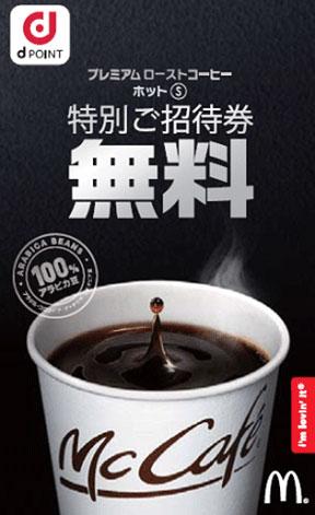 プレミアムローストコーヒーSサイズ無料クーポン進呈キャンペーン