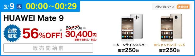セット販売端末お得なタイムセール Mate 9 ZenFone 3 MAX