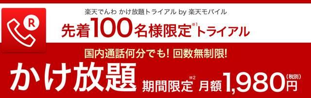楽天でんわ かけ放題トライアル by 楽天モバイル