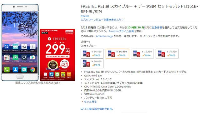 Amazon Freetel SIM セール