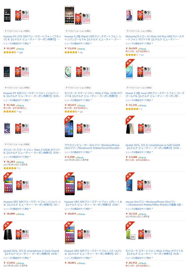 Amazon OCN SIM セール