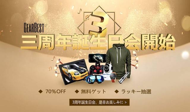 GearBest 3周年記念セール プレセール