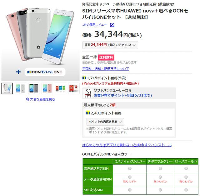 Huawei nova 販売記念セール