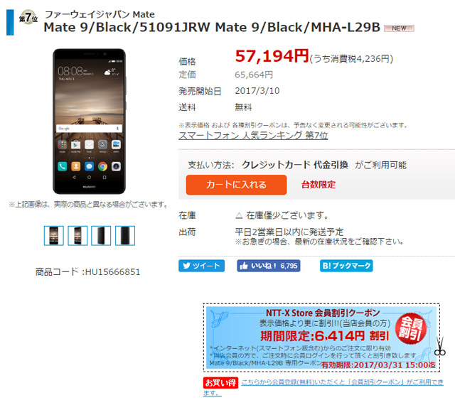Huawei Mate9 NTT-X