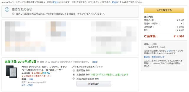 【Kindleアプリユーザー向け】3/5まで「Kindle」「Kindle Paperwhite」がクーポンで4,000円OFF
