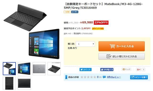 MateBookキーボードセット ひかりTVショピング