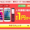 楽天モバイル楽天市場店「人気機種3端末が最安1円から!」ZTE BLADE E01、Liquid Z530、AQUOS ケータイ SH-N01がセール価格に!