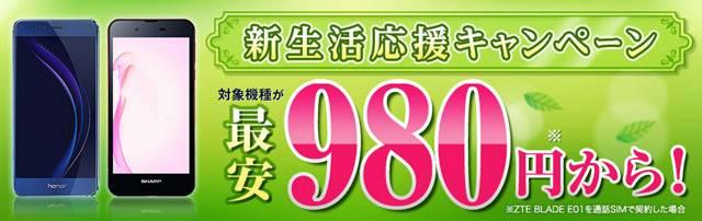 楽天モバイル 新生活応援キャンペーン