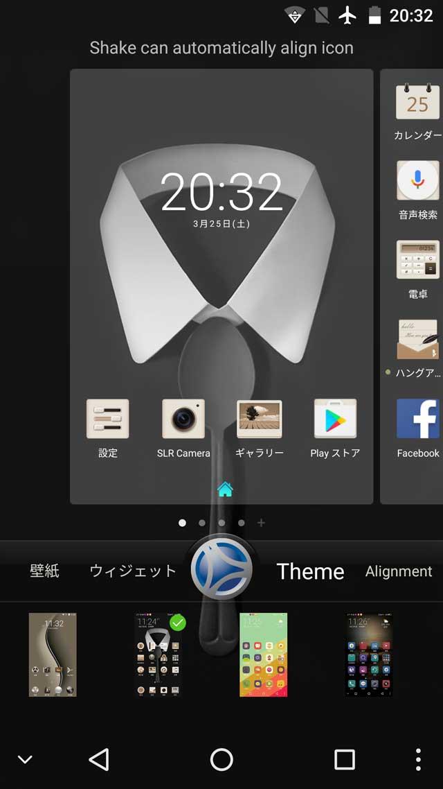 Ulefone Gemini テーマ