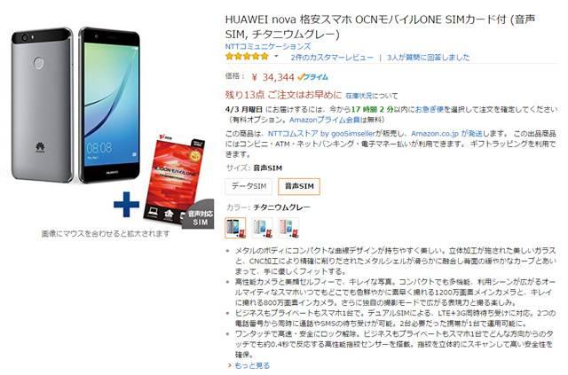 Huawei nova セール
