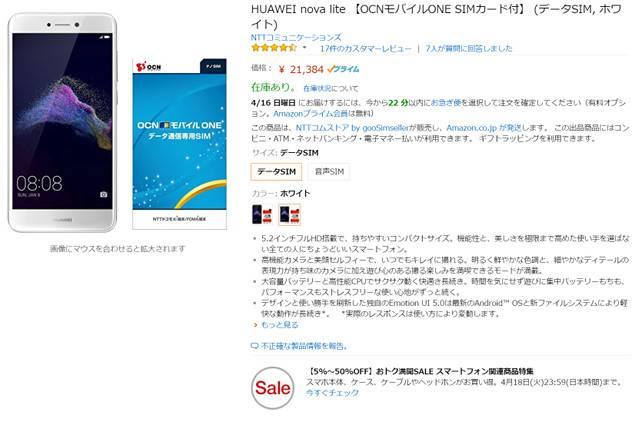 Huawei nova Lite Amazon 21,384円