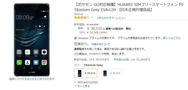 Huawei P9 Amazon 38,016円