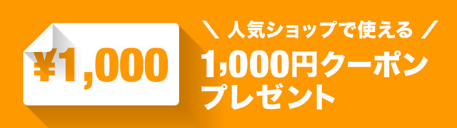 Wowma! 1,000円of クーポン