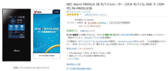 Aterm MR05LN Amazon セール