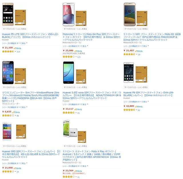 Amazon IIJmio セット セール