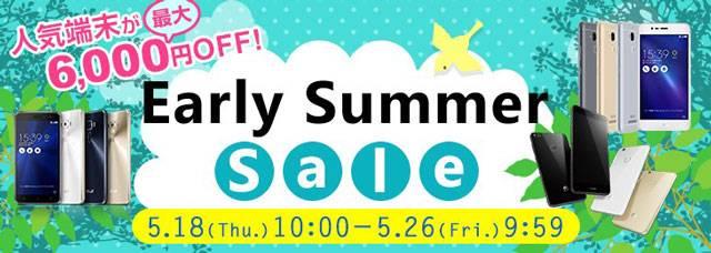Early Summer Sale(アーリーサマーセール) gooSimseller