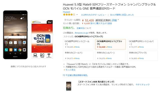 Huawei Mate Amazon セール