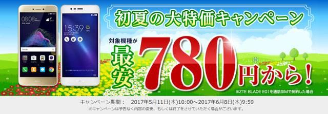 楽天モバイル 初夏の大特価キャンペーン