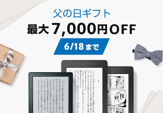 【Kindle父の日セール】最大7,000円OFF