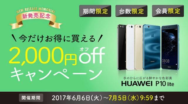 Huawei P10 Lite セール
