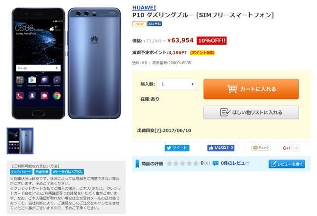 ひかりTVショッピング Huawei P10