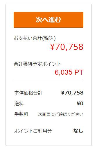 ひかりTVショッピング  Huawei P10 Plus