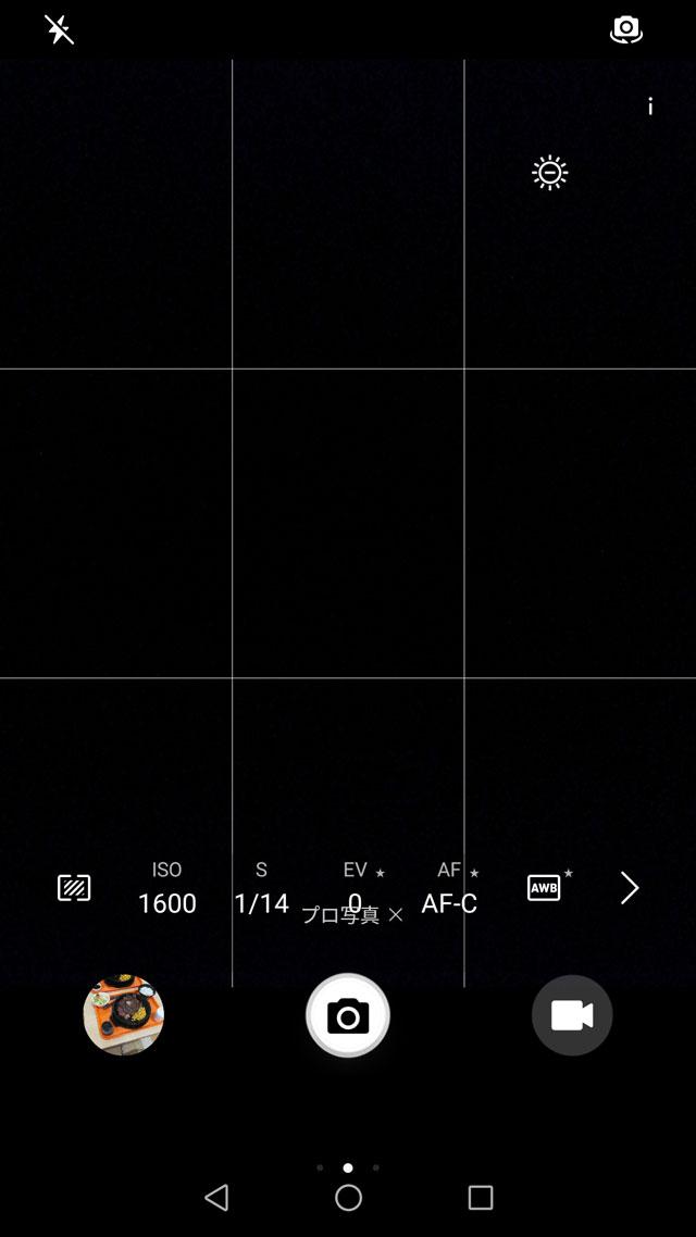 Huawei P10 Lite カメラアプリ